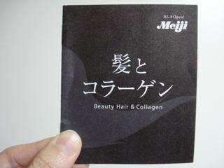 髪とコラーゲン