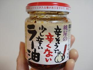 桃屋の辛そうで辛くない少し辛いラー油