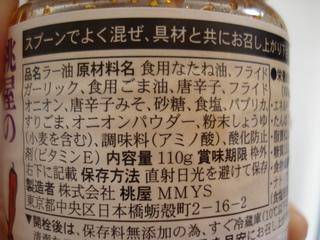 桃屋の辛そうで辛くない少し辛いラー油原材料名