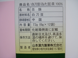 山本漢方なたまめ茶