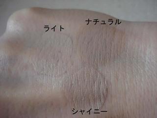 ドクターシーラボ BBパーフェクトクリーム 色比較 画像